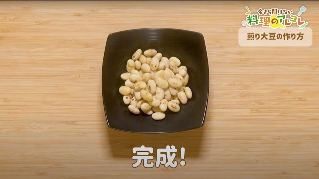 煎り 大豆 レシピ