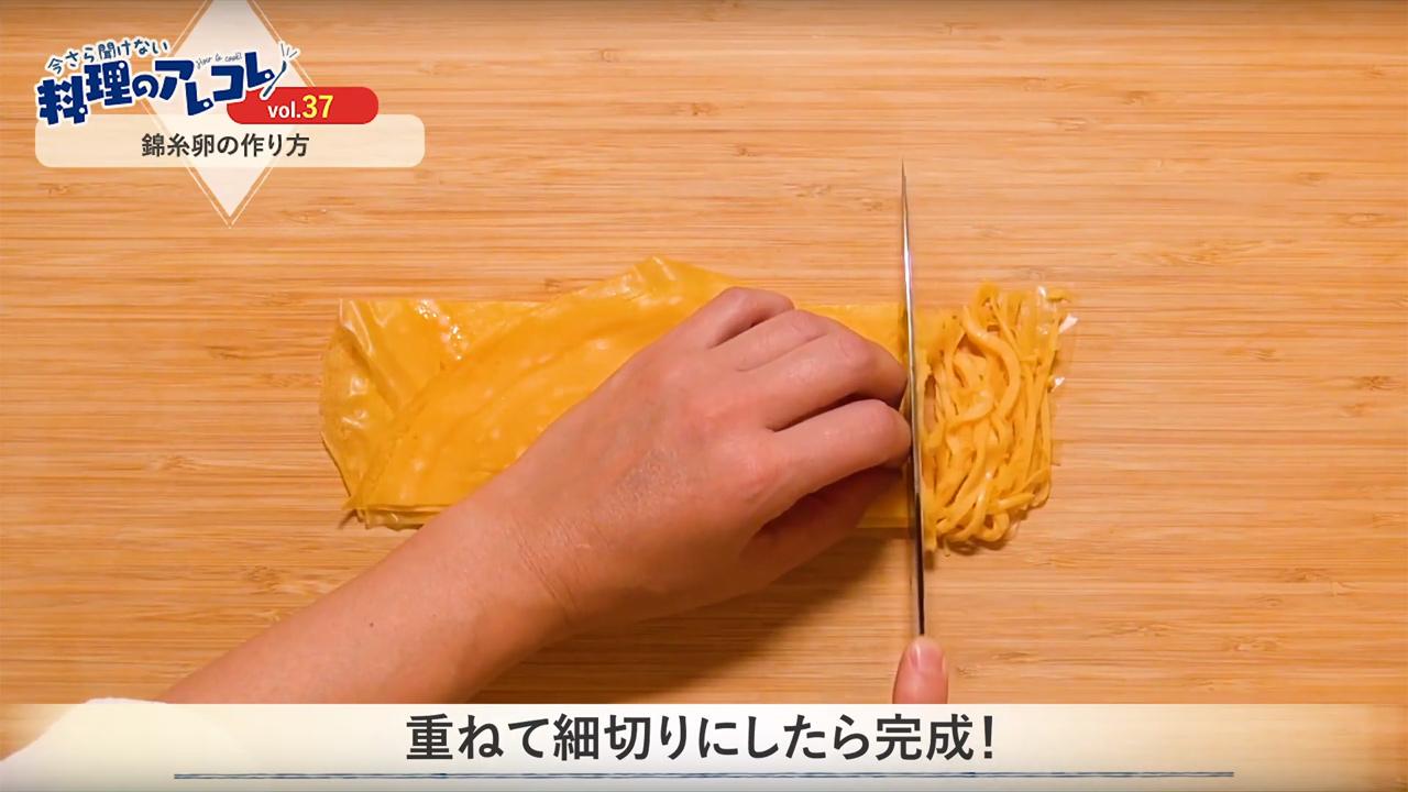 卵 作り方 錦糸