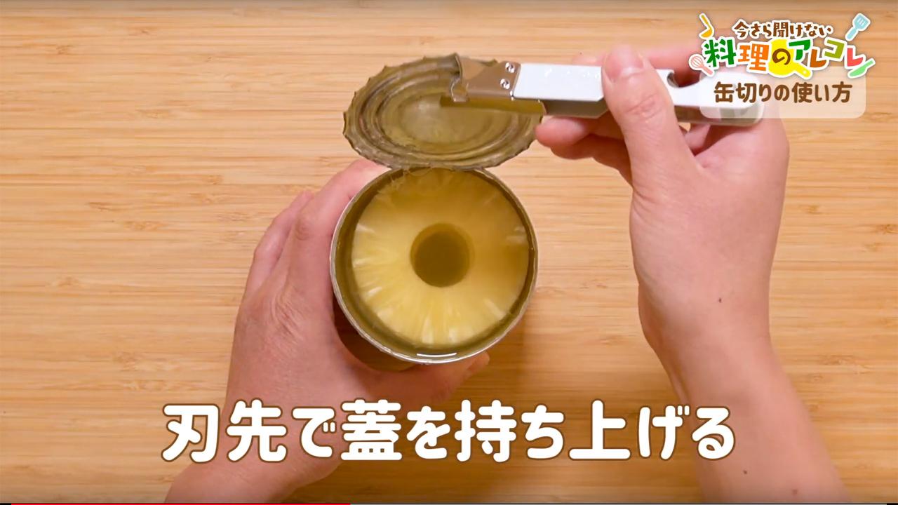 使い方 缶切り