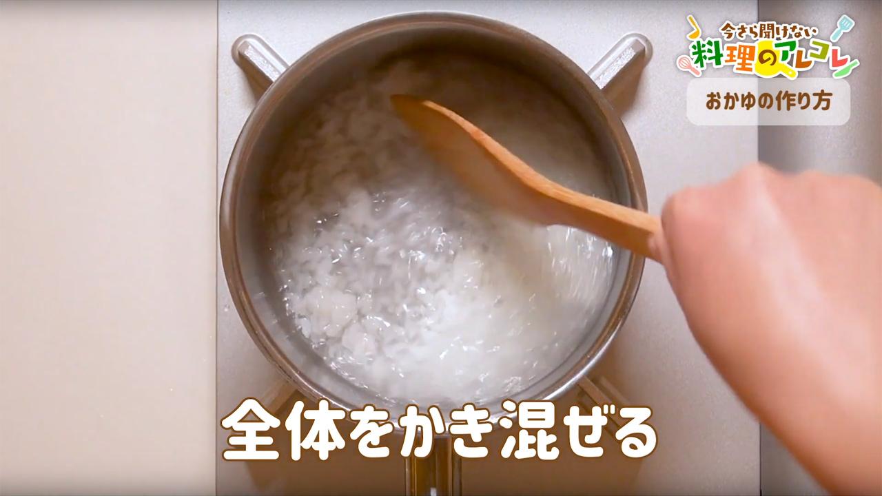 お の 美味しい 作り方 粥