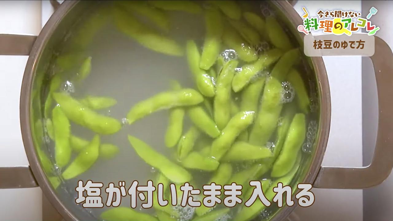 ゆでる 枝豆