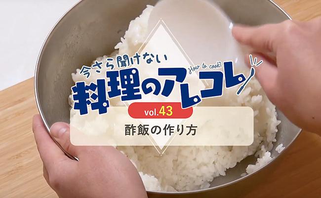 飯 作り方 酢