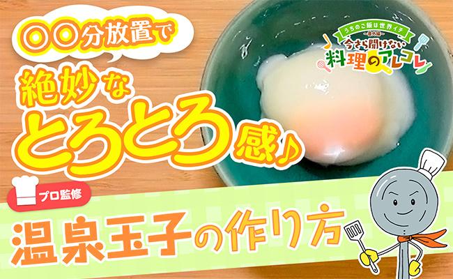 作り方 温泉 卵