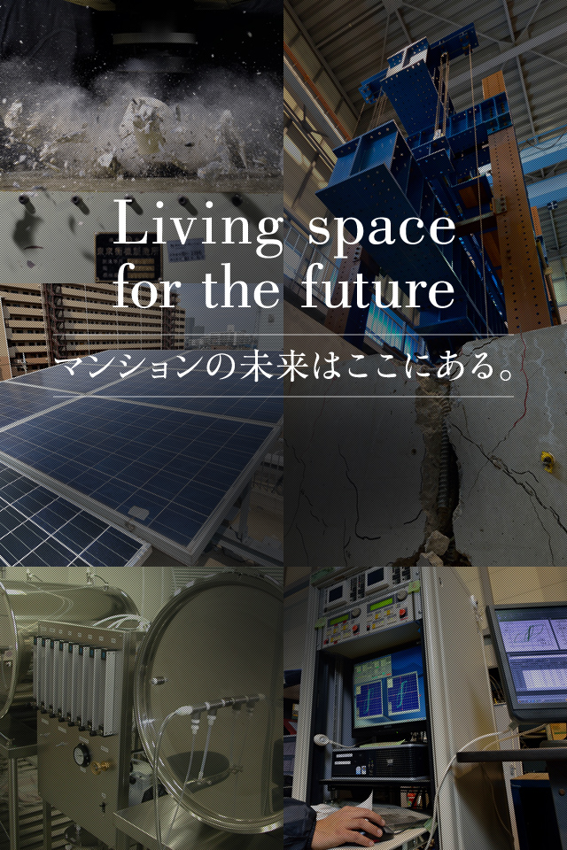 Living space for the future マンションの未来はここにある。
